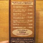 49372125 - カツメニュー