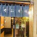 上野藪そば - 外観