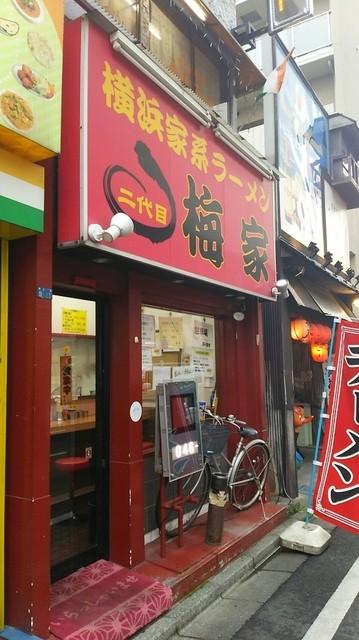 二代目 梅家 - 本厚木駅近くにあります。