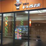49381776 - 店舗外観。1階の食料品売り場の入り口付近にある。