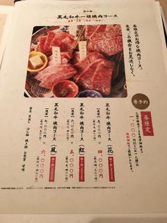 神楽坂 翔山亭 - ランチ 黒毛和牛一頭焼肉コースメニュー