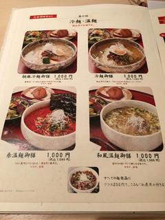 神楽坂 翔山亭 - ランチ 冷麺温麺メニュー