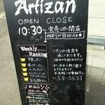 アルティザン - 看板