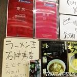 麺 えどや - 2016 店内