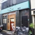 鰻家 - お店は東長崎駅から歩いて数分。