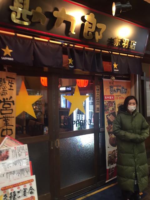 勘九郎 赤羽店