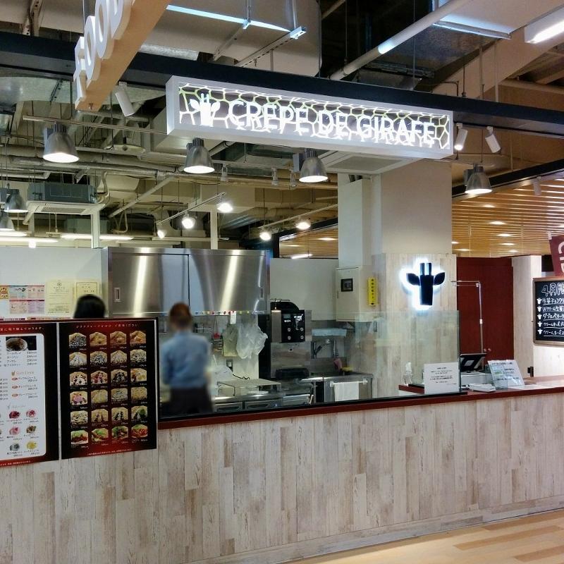 ジラフクレープ イオン札幌西岡店