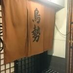 49393927 - 入口の暖簾