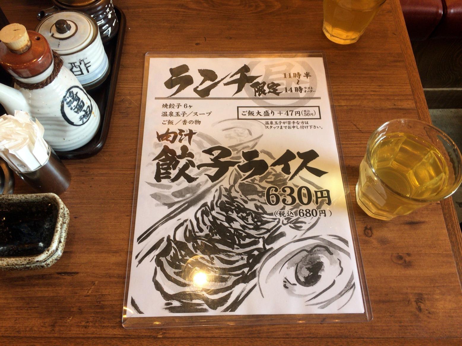 肉汁餃子製作所ダンダダン酒場 西国分寺店