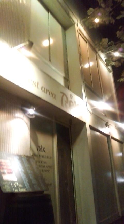 Bar&Dining ReX