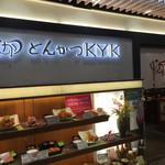 KYK - 店舗外観