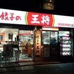 餃子の王将 - お店外観