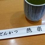 燕楽 - 店名入り箸袋