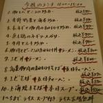Manshinsaikan - ランチメニュー