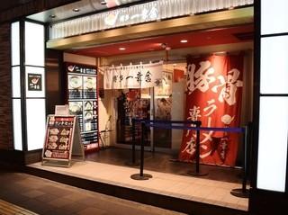 博多 一幸舎 エキマルシェ大阪店 - お店の外観