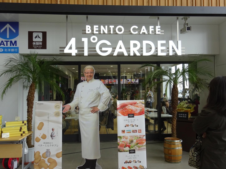 ベントー カフェ ヨンイチ ガーデン