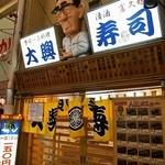 大興寿司 - お店 外観