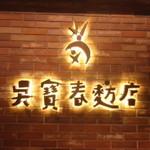 吳寶春麥方店 - あたたかみのある看板。