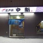 49408275 - 外観(2)