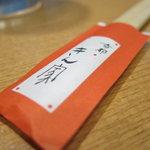 京都きん家 - かわいい箸袋。