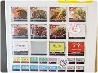 四川担担麺 阿吽 - 券売機2016/03。値段は同じですが4辛は別ボタンになってます。