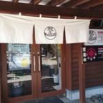 麺's HOUSE 繋 - 外観