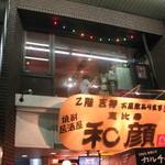 吉柳 - お店は、二階です