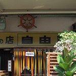 洋食の店 自由軒 - お店の入口