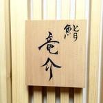 鮨 竜介 - 看板
