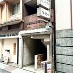 鮨 竜介 - この雑居ビルの地下です。