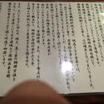 49424661 - ぽんぽこ亭のこだわり