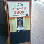 カフェ サンレモ - 外メニュー