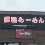 雪国ラーメン - 店外大型看板