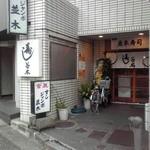 寿司 ジャンボ並木 - 外観(2016年4月2日撮影)