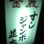 寿司 ジャンボ並木 - 看板(2016年4月2日撮影)