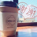 china cafe - china cafeのドリンクはテイクアウトも出来ます!