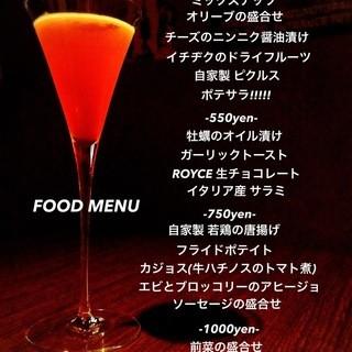 お酒にぴったりのおつまみや、軽食もご用意しております