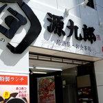 源九郎 - お店の入口です