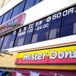 源九郎 - お店はビルの2階にあります