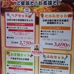 Takarabune - 2016年4月お得なセットメニュー