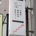 アートキッチン神戸 - 看板