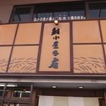 鮪小屋本店 - 店看板(2016年3月)