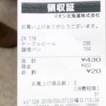 49445952 - レシート表記が…?