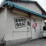 大西麺業 - 11時訪問