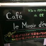 カフェ ル ミロワール ドー - 【内装】手作り感いっぱいの看板です。