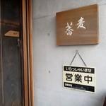 なかやしき - 入口