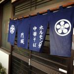 円城 - 2016年3月21日(月・祝) 店舗横が入口です
