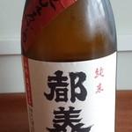 試 - 都美人山廃純米無濾過生原酒 五百万石(お土産)