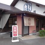 かま濃 - 2016.04 19号線沿い、瑞浪と釜戸の中間あたりのお店