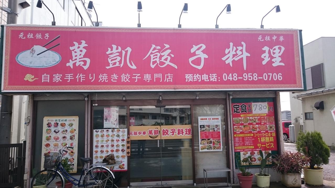 萬凱餃子料理